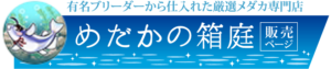http://medakanohakoniwa.com/wp-content/uploads/2020/07/medaka200703b.jpg